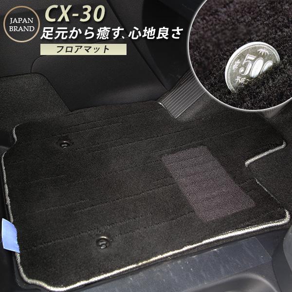 CX-30 カーマット プレミアムタイプ フロアマット 直販 高級タイプ ブラック ベージュ 内装パーツ 内装品 カー用品 車用 専用設計 ピッタリ フロアマット ラグマット ラグジュアリー ふわふわ