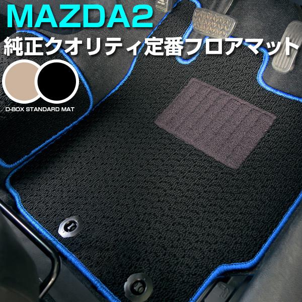 マツダ2 MAZDA2 フロアマット スタンダードタイプ カーマット 直販 ループ生地 ブラック ベージュ 内装パーツ 内装品 カー用品 車用 専用設計 ピッタリ 純正風 すべり止め スパイク加工