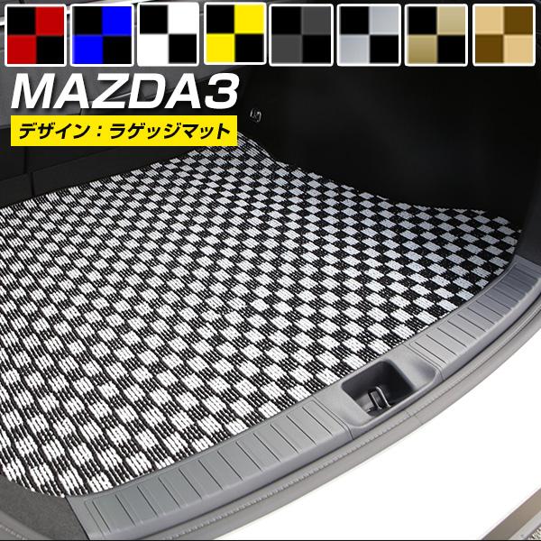 MAZDA3 マツダ3 マツダ トランクマット 純正互換 内装パーツ トランクフロアマット カーマット ラゲッジマット 荷室 トランクスペース ラゲッジ 汚れ防止 カーアイテム 内装パーツ マット チェック 柄 チェッカーフラッグ スポーツ オシャレ