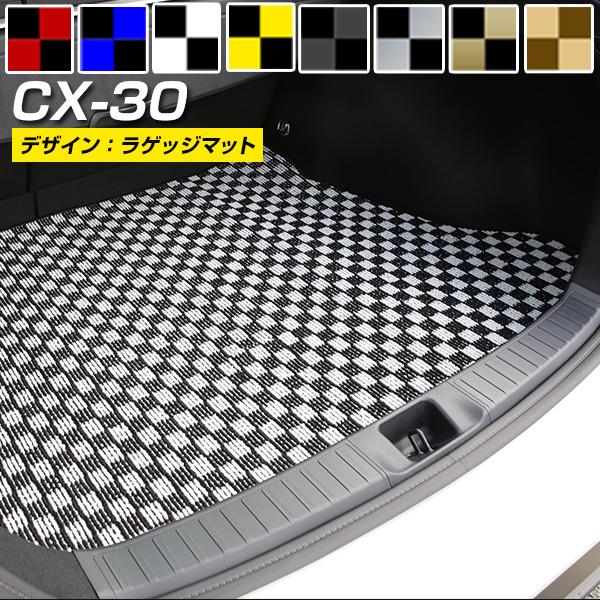 CX-30 cx30 マツダ トランクマット 純正互換 内装パーツ トランクフロアマット カーマット ラゲッジマット 荷室 トランクスペース ラゲッジスペース 汚れ防止 ループ生地 黒 室内アイテム カーアイテム 内装パーツ マット チェック 柄 チェッカーフラッグ スポーツ オシャレ