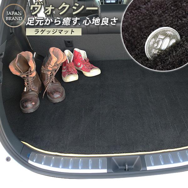 ヴォクシー VOXY トランクマット 純正互換 トランクフロアマット カーマット ラゲッジマット 荷室 トランクスペース ラゲッジスペース ラグ生地 黒 ブラック ベージュ マット 高級 ラグマット 絨毯 ふわふわ 土禁 土足禁止