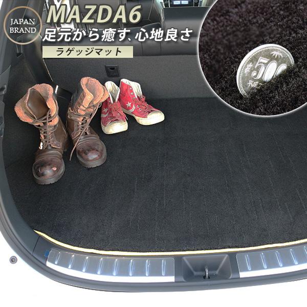 MAZDA6 マツダ6 マツダ トランクマット 純正互換 内装パーツ トランク フロアマット カーマット ラゲッジマット 荷室 ラゲッジ 汚れ防止 ラグ生地 カーアイテム 内装パーツ マット 高級 ラグマット 絨毯 ふわふわ 土禁 土足禁止