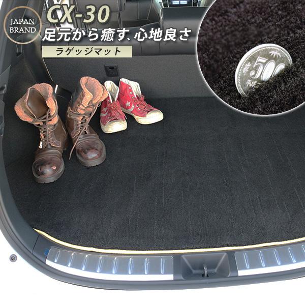CX-30 cx30 マツダ トランクマット 純正互換 内装パーツ トランク フロアマット カーマット ラゲッジマット 荷室 ラゲッジ 汚れ防止 ラグ生地 カーアイテム 内装パーツ マット 高級 ラグマット 絨毯 ふわふわ 土禁 土足禁止