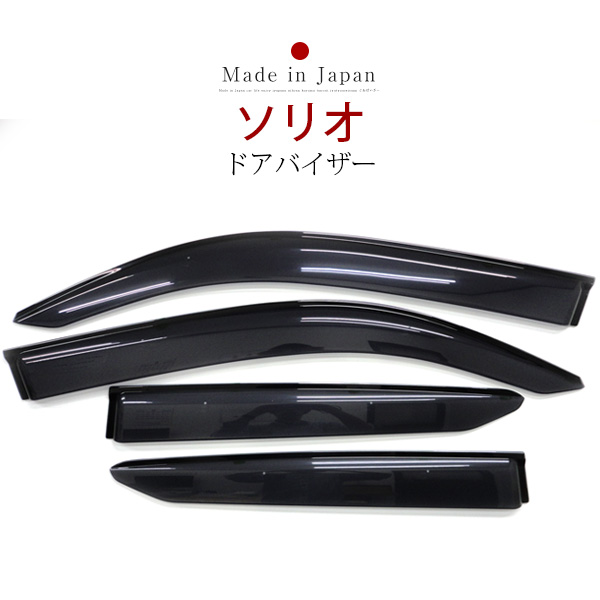 ソリオ バンティット バンディット ドアバイザー バイザー 専用設計 MA36S 金具付き 純正同等品 外装パーツ サイドバイザー サイドドアバイザー 車用品 オプション