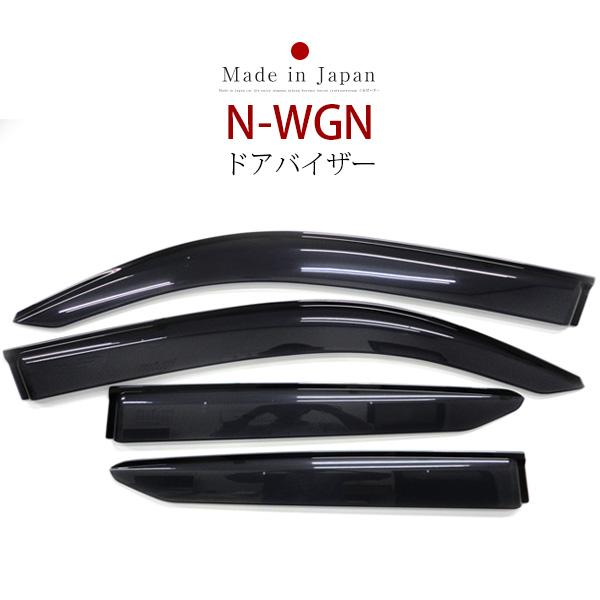 N-WGN NWGN エヌワゴン Nワゴン ドアバイザー バイザー 専用設計 JH1 JH2 金具付き 純正同等品 外装パーツ サイドバイザー サイドドアバイザー 車用品 オプション