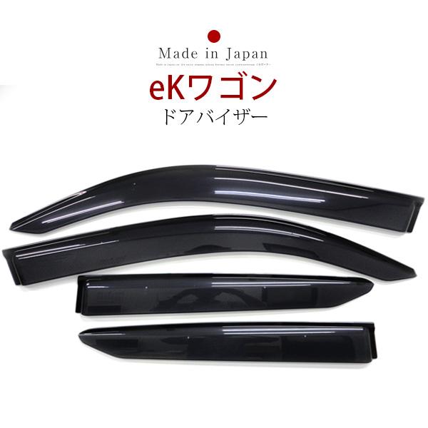eKワゴン ドアバイザー バイザー 専用設計 B11W B33W B36W 金具付き 純正同等品 外装パーツ サイドバイザー サイドドアバイザー 車用品 オプション