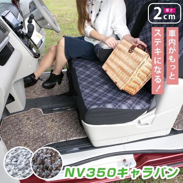 NV350キャラバン ワゴン 専用設計 フロアマット シャギータイプ カーマット 足マット オリジナル オシャレ 高級 国産 内装パーツ 個性 ラグジュアリー ラグマット ふわふわ ピッタリ ふろあまっと すべり止め