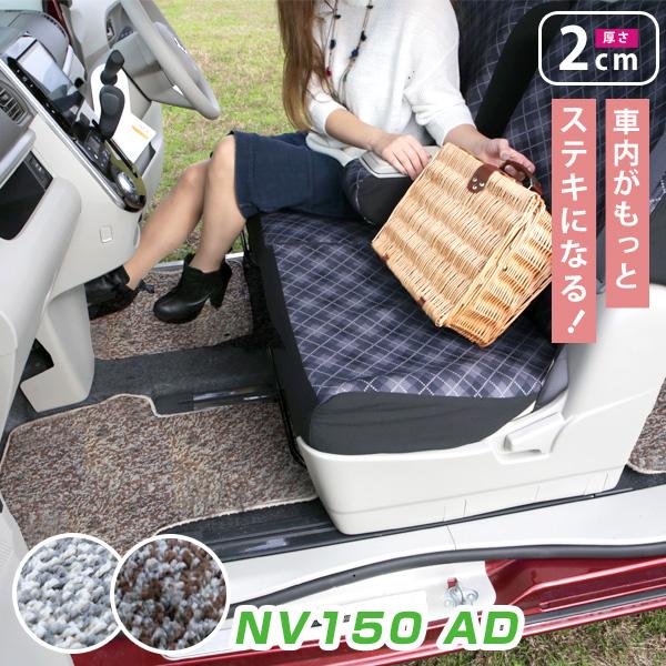 NV150 AD 専用設計 フロアマット シャギータイプ カーマット 足マット オリジナル オシャレ 高級 国産 内装パーツ 個性 ラグジュアリー ラグマット ふわふわ ピッタリ ふろあまっと すべり止め
