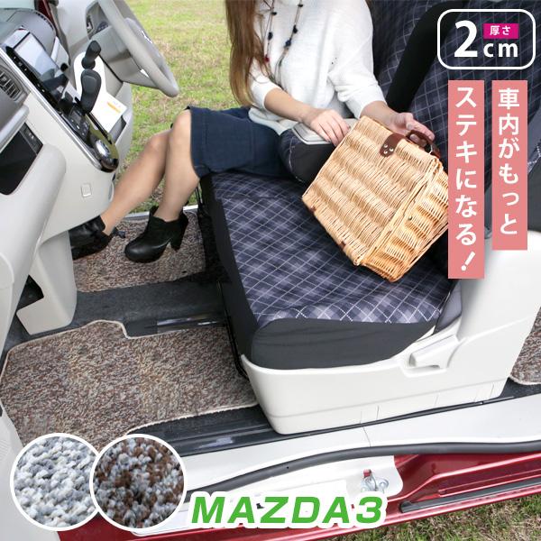 MAZDA3 マツダ3 専用設計 フロアマット シャギータイプ カーマット 足マット オリジナル オシャレ 高級 国産 内装パーツ 個性 ラグジュアリー ラグマット ふわふわ ピッタリ ふろあまっと すべり止め