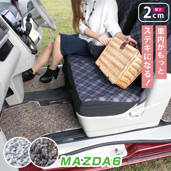 MAZDA6 マツダ6 専用設計 フロアマット シャギータイプ カーマット 足マット オリジナル オシャレ 高級 国産 内装パーツ 個性 ラグジュアリー ラグマット ふわふわ ピッタリ ふろあまっと すべり止め