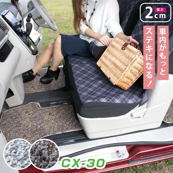 CX-30 CX30 専用設計 フロアマット シャギータイプ カーマット 足マット オリジナル オシャレ 高級 国産 内装パーツ 個性 ラグジュアリー ラグマット ふわふわ ピッタリ ふろあまっと すべり止め
