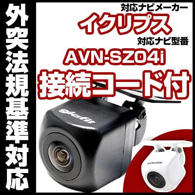 AVN-SZ04i対応 バックカメラ 車載用 外部突起物規制 イクリプス 12V EV用 ナビ 防水 フロントカメラ ガイドライン カメラ 自動車用 パーツドレスアップ外装パーツサイドカメラ送料込 【保証期間6ヶ月】