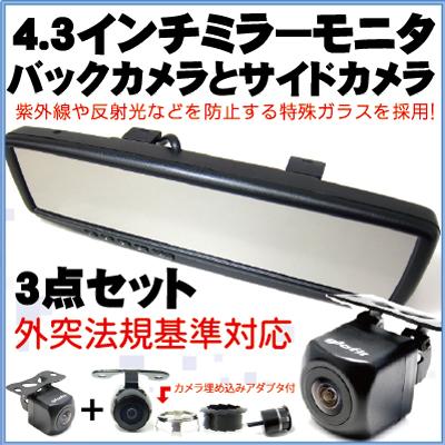バックカメラ モニター セット 4.3インチミラーモニターサイドカメラ外装パーツ内装パーツバックミラーモニター 外突法規基準対応 【保証期間6ヶ月】