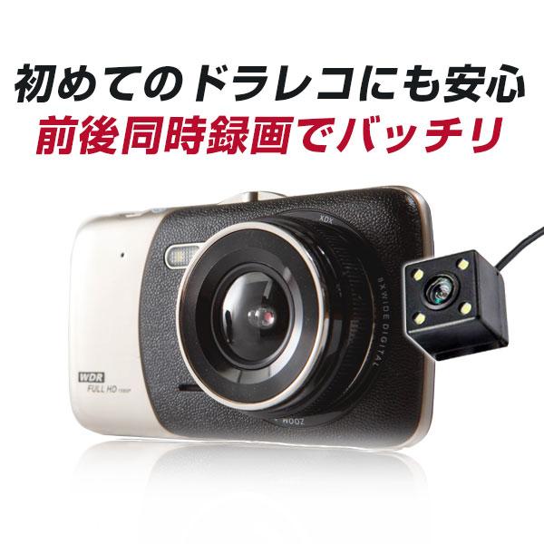 ドラレコ ドライブレコーダー 前後 フロント リア バック バックカメラ 2カメラ 同時録画 Gセンサー 駐車監視 FULL HD 煽り 追突 事故