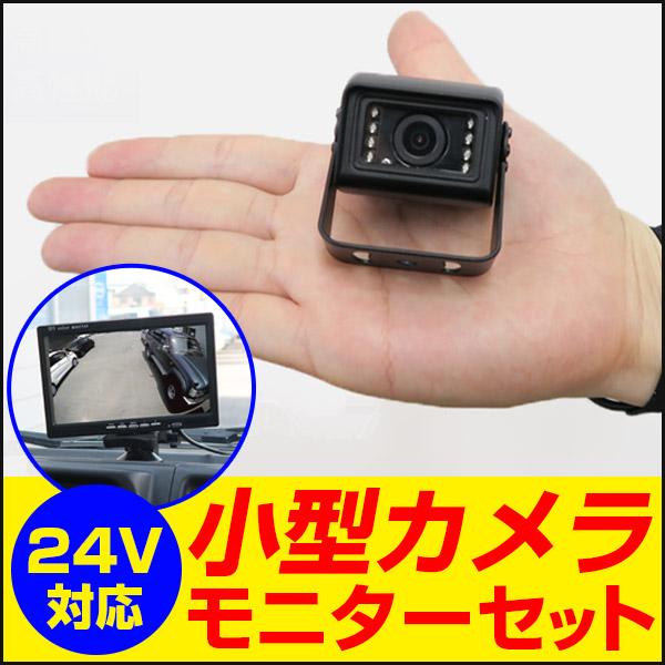 バックカメラ 小型カメラ 24V モニター セット トラック 荷台 小さい コンパクト 小型 大型 目立たない 存在感 前後 安心 安全【保証期間12ヶ月】