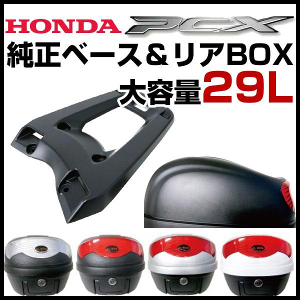 ホンダ PCX ボックス 取付 ベース 08L70-KWN-710付リアボックス 29L 08L71K35J00  あす楽 カーアクセサリー