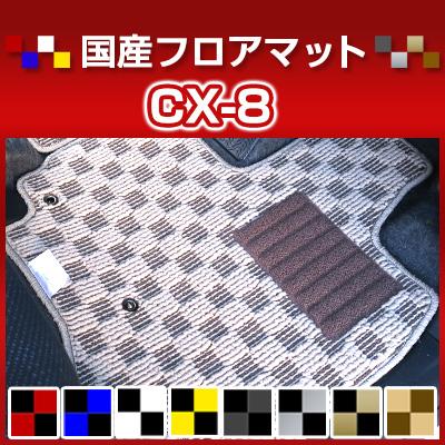 CX-8 CX8 フロアマット デザインタイプ カーマット 直販 チェック柄 直販 ブラック ブルー レッド イエロー ブラウン 内装パーツ 内装品 カー用品 車用 専用設計 ピッタリ 純正風 すべり止め オシャレ
