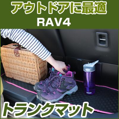 新型 RAV4 トランクマット 50系 内装パーツ トランクフロアマット カーマット ラゲッジマット 荷室 トランクスペース ラゲッジスペース 汚れ防止 ゴム生地 黒 室内アイテム カーアイテム 内装パーツ マット アウトドア スキー キャンプ 撥水 はっ水