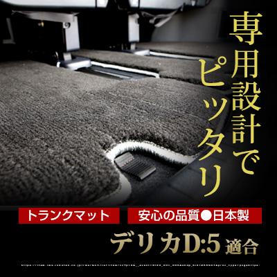 デリカD:5 トランクマット 純正互換 トランクフロアマット カーマット ラゲッジマット 荷室 トランクスペース ラゲッジスペース ラグ生地 黒 ブラック ベージュ マット 高級 ラグマット 絨毯 ふわふわ 土禁 土足禁止