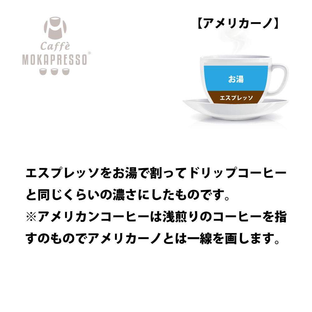 5箱(50カプセル)MOKAPRESSO モカプレッソ カプセルコーヒーVERNAZZA ヴェルナッツァ強さ6/10