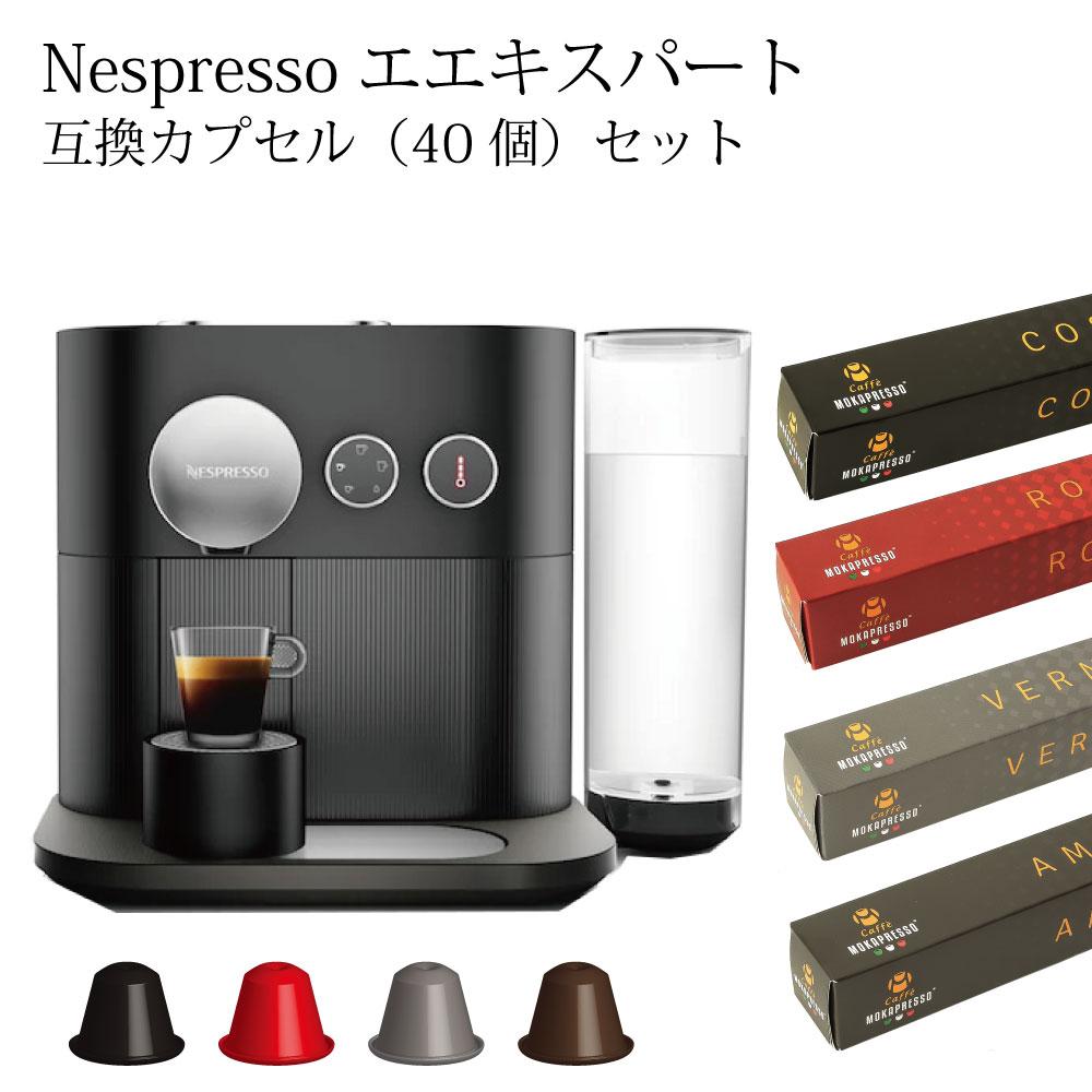 ネスプレッソ エキスパート C80カプセルコーヒー マシン互換カプセル40個セット