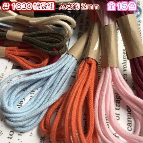 綿コード スピンドルコード 2mmはカラーが豊富で、黒・紺・ベージュなど小さ目の巾着(きんちゃく)ひも(紐)などに最適です。 【全15色】 綿コード コットンコード スピンドルコード 巾着 きんちゃく ひも 紐 などに 生成 約 2mm 3m (1630) 手芸 用品 手芸用 手芸品 スピンドル 巾着紐 きんちゃく紐 紐 ひも コットンテープ コットン紐 巾着袋 きんちゃく袋