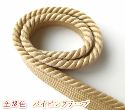 【全18色】パイピングテープパイピングコード クッション紐や衣類の縁取りテープなどに約12mm巾(紐 4mm とテープ 8mm) 3m(0153)