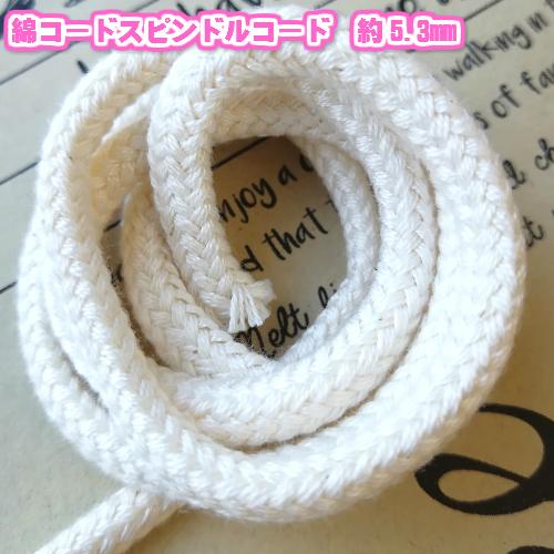 綿コード スピンドルコード 生成 5.3mmはサイズが豊富で、巾着(きんちゃく) ひも(紐)などに最適です。 【全5サイズ】綿コード スピンドルコード巾着(きんちゃく) ひも(紐)などに生成 約5.3mm 30m(1620-L)太い紐です。手芸用品 マクラメ 紐