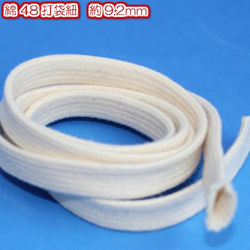 綿コード 平紐ひも コットン 手芸約9.2mm 3m(4811)手芸用品