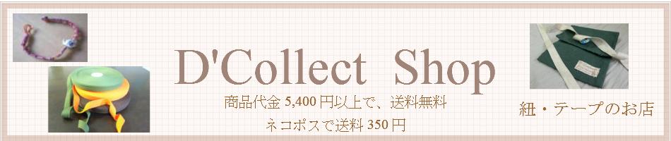 D'Collect Shop:紐・テープの製造メーカーです。
