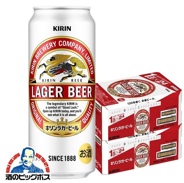 【ビール】【本州のみ 送料無料】キリン ラガー 500ml×2ケース(48本)《048》