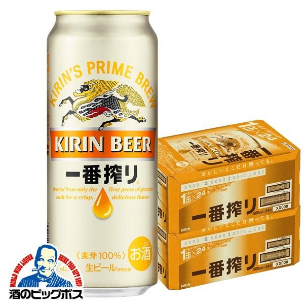 【ビール】【本州のみ 送料無料】キリン 一番搾り 500ml×2ケース(48本)《048》【家飲み】