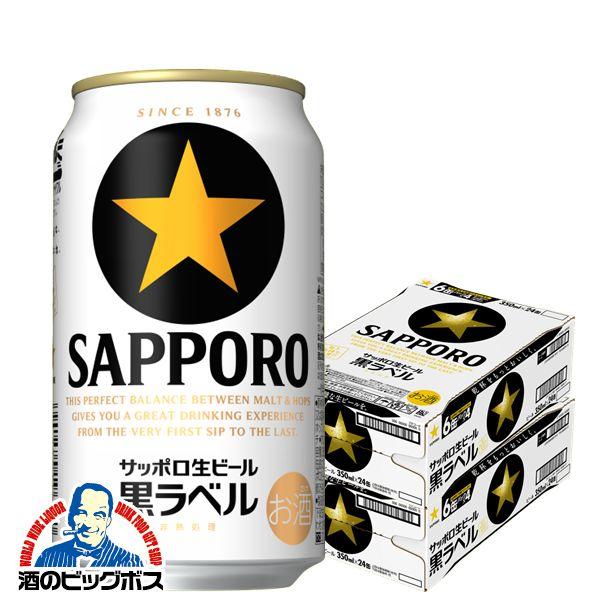 【本州のみ 送料無料】サッポロ 生ビール 黒ラベル 350ml×2ケース(48本)《048》【家飲み】