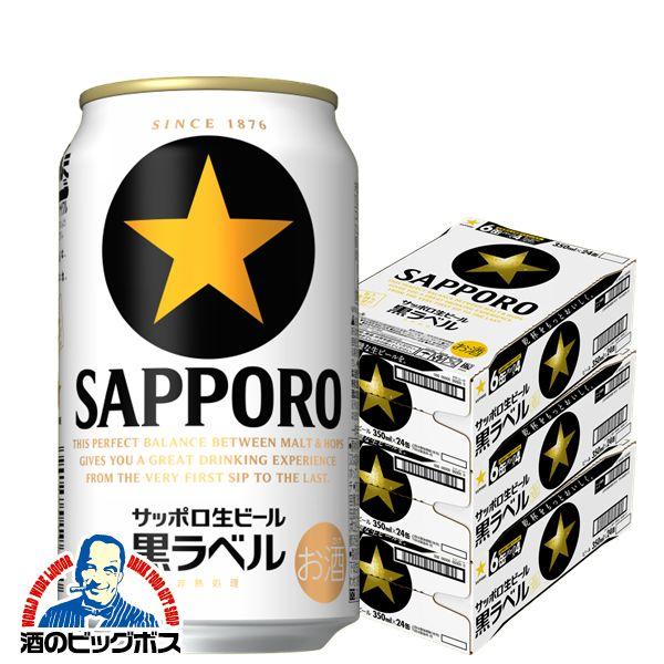 【ビール 3ケース】【本州のみ 送料無料】サッポロ 黒ラベル 350ml×3ケース(72本)《072》【家飲み】