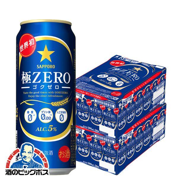【本州のみ 送料無料】サッポロ 極ZERO 500ml×2ケース(48本)(ゴクゼロ)(極ゼロ)《048》