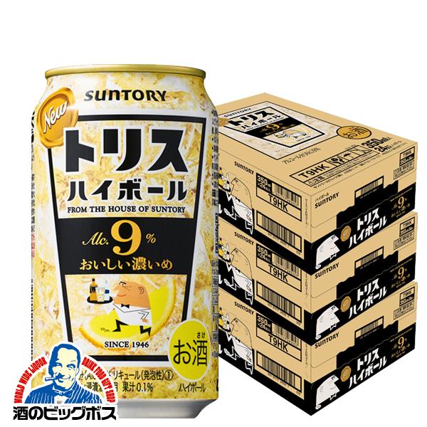 チューハイ 缶チューハイ 酎ハイ サワー ハイボール 本州のみ 定番から日本未入荷 ASH トリスハイボール 350ml×72本《072》 送料無料 濃いめ 3ケース 激安通販販売