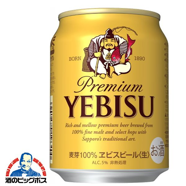 【ビール】【本州のみ 送料無料】サッポロ エビス 250ml×3ケース(72本)《072》