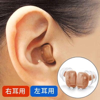 【あす楽対応】補聴器 耳穴式 電池付 デジタル補聴器 耳いちばんプレミアム コンパクト 片耳 右耳 左耳 コンパクト 敬老 ハウリング抑制 集音器 集音機