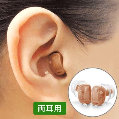 補聴器 耳穴式 電池付 デジタル補聴器 耳いちばんプレミアム 両耳用 コンパクト 敬老 ハウリング抑制 集音器 集音機