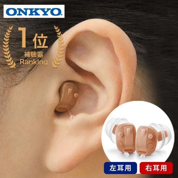 <title>医療機器認証品 人気の製品 信頼のONKYOブランドの補聴器です 音がクリアなデジタル補聴器 ONKYO 片耳 耳穴式 耳あな 電池付 デジタル補聴器 コンパクト 右耳 左耳 敬老 ハウリング抑制 集音器 集音機 オンキョー おしゃれ メーカー</title>