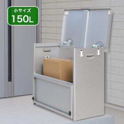 マルチボックス 150L 組み立て式 屋外ストッカー 収納ボックス 物置 ゴミステーション 収納庫 ゴミ箱 屋外