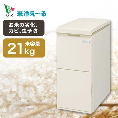 お米を冷やして保存!お米の劣化、虫、カビの発生を抑えてお米の鮮度と風味を保つ便利な保冷米びつ 米びつ 冷蔵庫 21kg(20kg) スリム 保冷 お米収納 キッチン 収納 計量 白米 おしゃれ エムケー精工