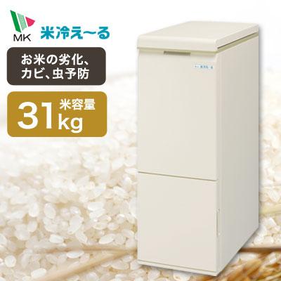 お米を冷やして保存!お米の劣化、虫、カビの発生を抑えてお米の鮮度と風味を保つ便利な保冷米びつ 米びつ 冷蔵庫 31kg(30kg) スリム 保冷 お米収納 キッチン 収納 計量 白米 おしゃれ エムケー精工