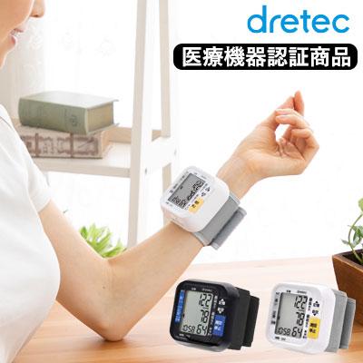 コンパクトで使いやすい手首式血圧計 お買得 過去60回分を記憶します はじめての方にもおすすめです 送料無料 あす楽 血圧計 手首式 手首式血圧計 正確 dretec ドリテック コンパクト おすすめ 人気 血圧 電子血圧計 売れ筋 BM-100 母の日 プレセント 健康 おじいちゃん 脈拍 計 測定器 父の日 通販 おばあちゃん 手首 売却 敬老の日