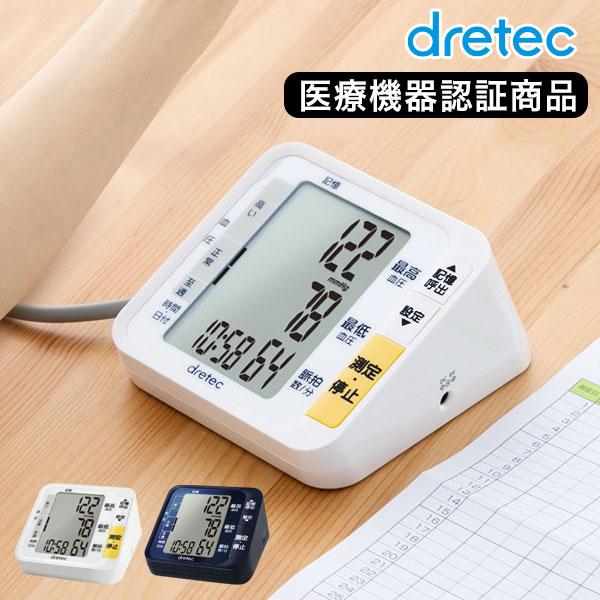 大画面だから使いやすいシンプルな上腕式血圧計 はじめての血圧計におすすめ 送料無料 血圧計 上腕式 超特価 上腕式血圧計 dretec ドリテック セール価格 bm-200 おすすめ 敬老の日 おじいちゃん シンプル 測定器 ラッピング ギフト プレセント 大画面 おばあちゃん