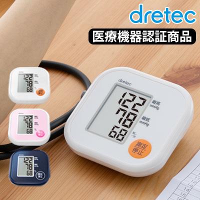 コンパクトサイズの上腕式血圧計で ホワイト ピンクの2色から選べるので女性にもおすすめ お世話になっている方へのプレゼントにも ラッピング対応商品 新色追加して再販 医療機器認証商品 血圧計 上腕式 dretec ドリテック 上腕式血圧計 父の日ギフト おすすめ 使いやすい 小さい 簡単 計 血圧 送料無料 BM-201 腕 コンパクト シンプル 大画面 授与