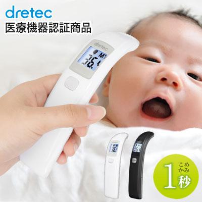 非接触式のため衛生的で 赤ちゃんにも企業様にもおすすめの体温計です 体温計 非接触 医療機器認証品 赤ちゃん 医療用 非接触体温計 非接触型体温計 こめかみ 子ども 赤外線 dish 激安通販ショッピング 簡単 保育 早い TO-401ホワイト 温度 ドリテック dretec メイルオーダー 介護 ベビー 温度測定器