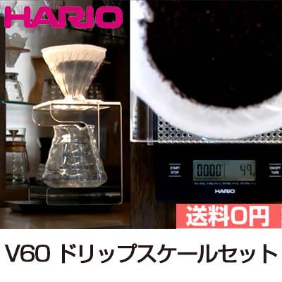 ドリップスケールセット VST-2000B ハリオ コーヒー ドリッパー セット ドリップスケール ドリップステーション VSS-1T v60 コーヒー スタンド 器具