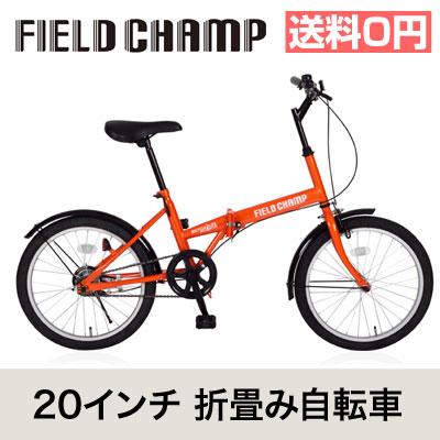 フィールドチャンプ 自転車 折畳み 20インチ マウンテンバイク シティサイクル オレンジ FDB20