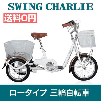 三輪自転車 三輪車 大人用 スイングチャーリー ミムゴ シニア 高齢者 16インチ/14インチ 小型 安全 ロック ブルー ホワイト ロータイプ